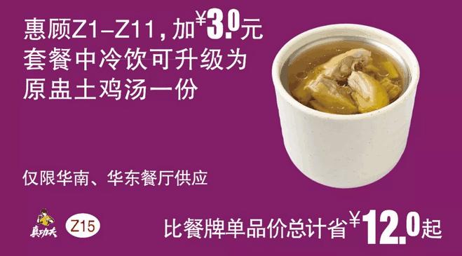 Z15(惠顾Z1-Z11)套餐中冷饮升级为原盅土鸡汤一份