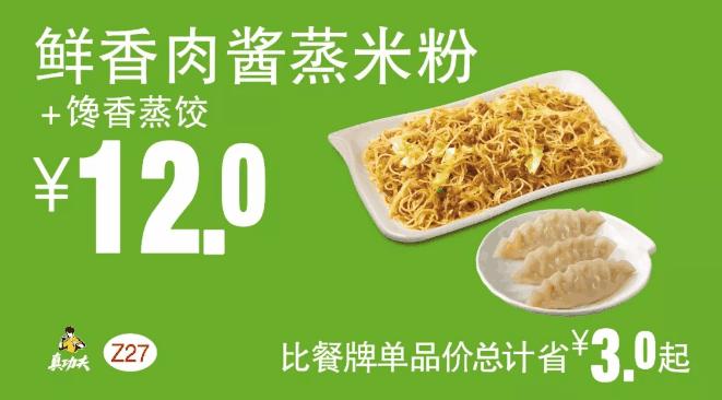 Z27鲜香肉酱蒸米粉+馋香蒸饺