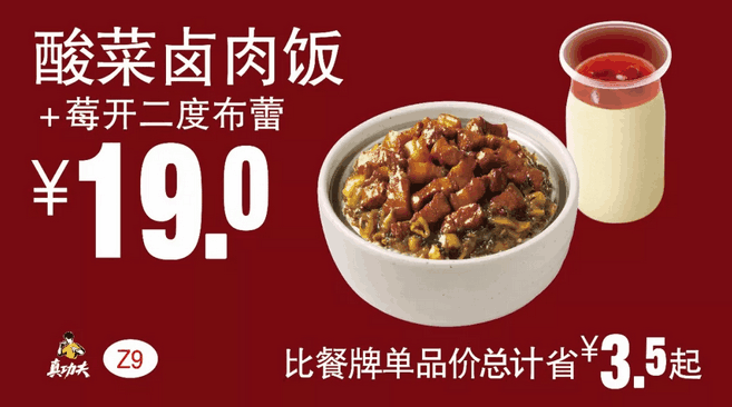 Z9酸菜卤肉饭+莓开二度布蕾