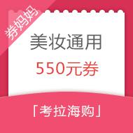 网易考拉全球美妆盛典:550元通用券