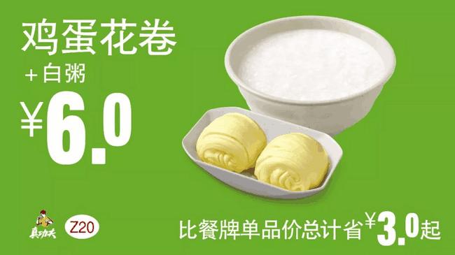 Z20鸡蛋花卷+白粥
