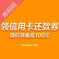 京东最高100元信用卡还款券