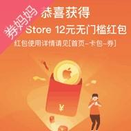 支付宝送20元Apple Store红包