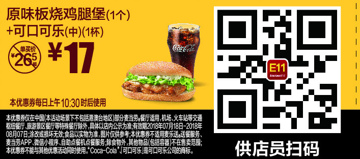 E11原味板烧鸡腿堡(1个)+可口可乐(中)(1杯)
