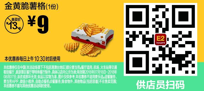 E2金黄脆薯格(1份)