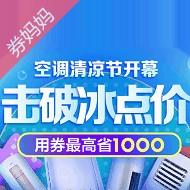 苏宁50-1000元空调优惠券