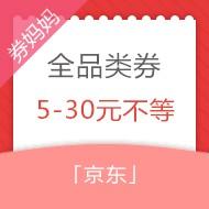四张京东全品类券