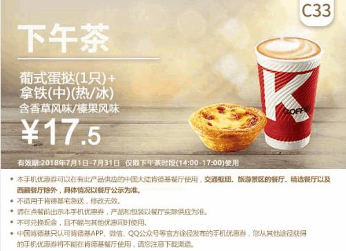 C33葡式蛋挞(1只)+拿铁(中)(热/冰)