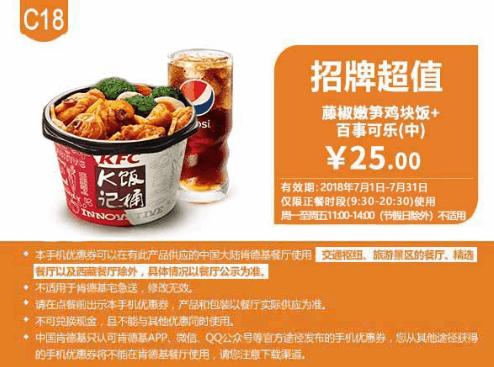 C18藤椒嫩笋鸡块饭+百事可乐(中)