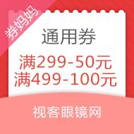 视客眼镜网满299-50/499-100元优惠券