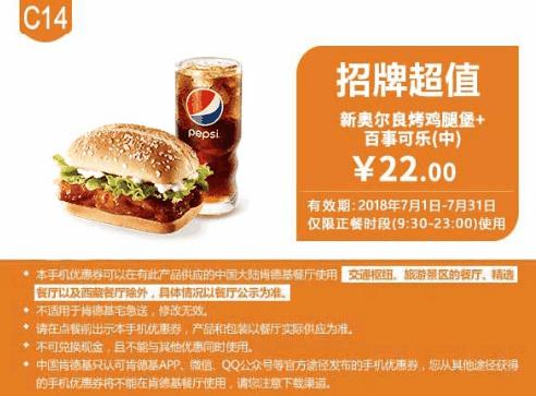C14新奥尔良鸡腿堡+百事可乐(中)