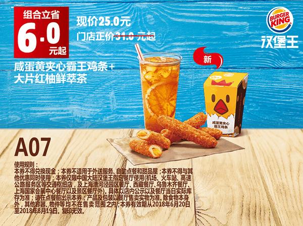A07咸蛋黄夹心霸王鸡条+大片红柚鲜萃茶