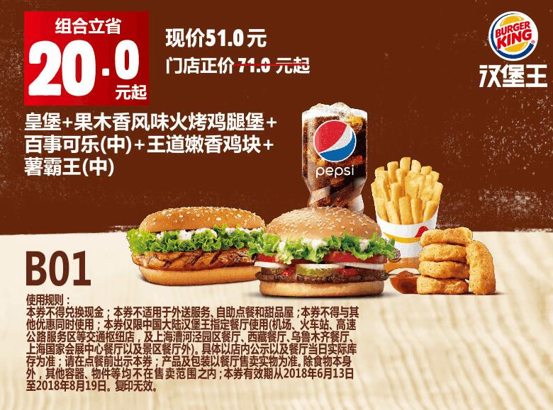 B01皇堡+果木香风味火烤鸡腿堡+百事可乐(中)+王道嫩香鸡块+薯霸王(中)