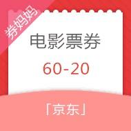 京东满60-20元电影票红包