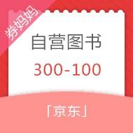 京东满300-100元自营图书券
