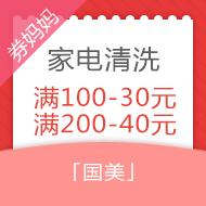国美满100-30/200-40元优惠券
