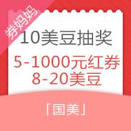国美5-1000元红券,8-20美豆
