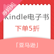 亚马逊Kindle电子书下单5折