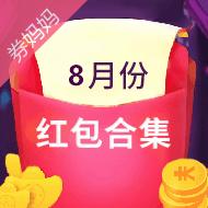【8月20日】红包合集