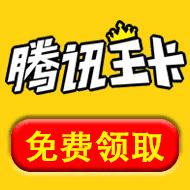 腾讯王卡免费领取