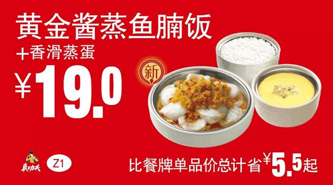 Z1黄金酱蒸鱼腩饭+香滑蒸蛋