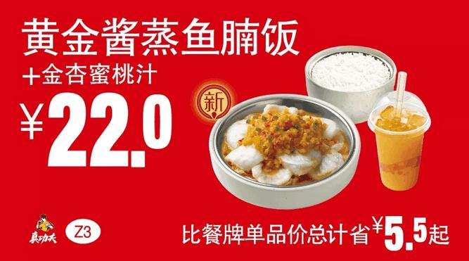 Z3黄金酱蒸鱼腩饭+金杏蜜桃汁