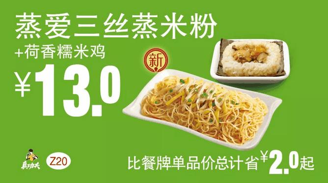 Z20蒸爱三丝蒸米粉+荷香糯米鸡
