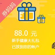 1药网88元优惠券礼包