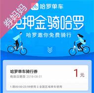 5元哈罗单车优惠券