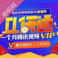 0.1元开通30天腾讯视频VIP