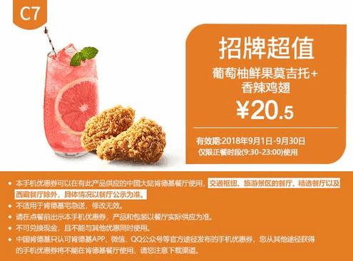 C7葡萄柚鲜果莫吉托+香辣鸡翅