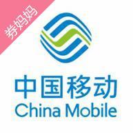 9月全国中国移动流量活动汇总
