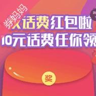 中国移动10元话费红包