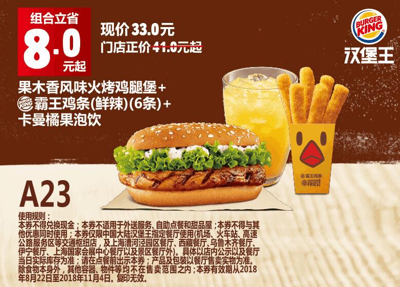 A23果木香风味火烤鸡腿堡+霸王鸡条(鲜辣)(6条)+卡曼橘果泡饮