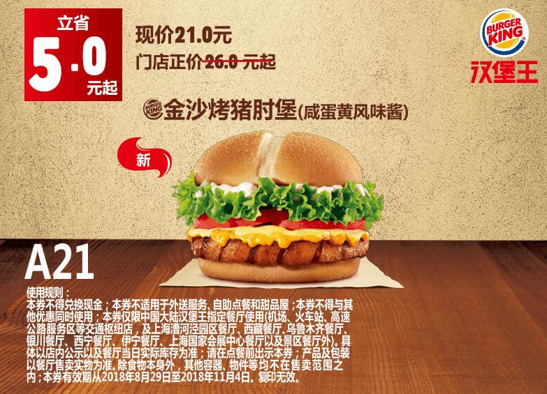A21金沙烤猪肘堡(咸蛋黄风味酱)
