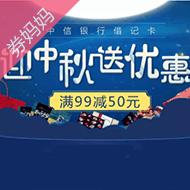 苏宁×中信银行迎中秋送优惠