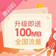 100M聯通全國流量