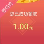 江海政法送0.5-100元现金红包
