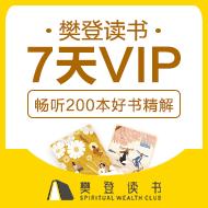 樊登读书7天VIP体验会员