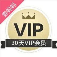 30天爱奇艺黄金VIP 限邮储手机银行