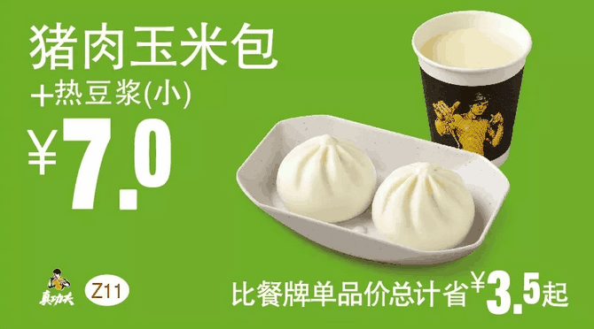 Z11猪肉玉米包+热豆浆(小)