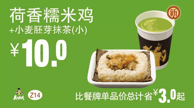 Z14荷香糯米鸡+小麦胚芽抹茶(小)