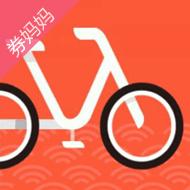 摩拜单车低价购买活动合集