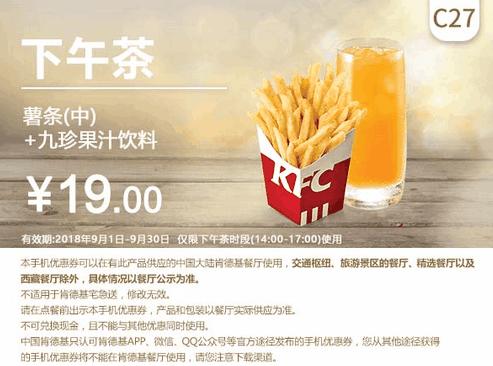 C27薯条(中)+九珍果汁饮料