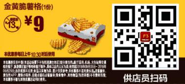 F3金黄脆薯格(1份)