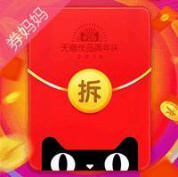 最高88.8元天貓現金紅包