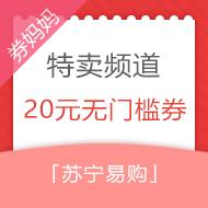 苏宁抢20元无门槛券