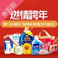 苏宁易购抢499-200/199-60元券