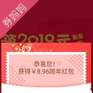 8.96元沃钱包跨年红包