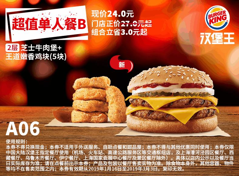 A06 2层芝士牛肉堡+王道嫩香鸡块(5块)